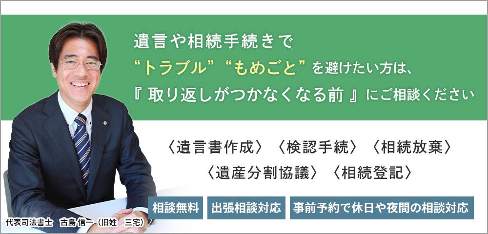 名古屋中川・港相続遺言相談センター_名古屋高畑駅前司法書士事務所
